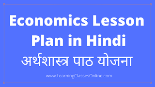 Best Economics Lesson Plans In Hindi À¤…र À¤¥à¤¶ À¤¸ À¤¤ À¤° À¤ª À¤ À¤¯ À¤œà¤¨ 2021