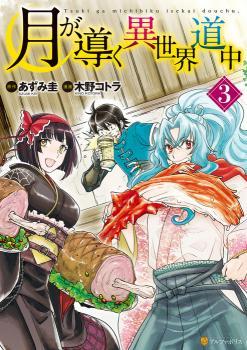 Tsuki ga Michibiku Isekai Douchuu Manga