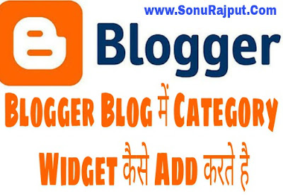 Blogger Blog Me Category widget Kaise Add Karte Hai