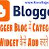 Blogspot Blogger Blog में Category Widget कैसे Add करते है
