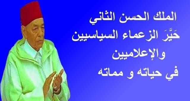 الملك الحسن الثاني العظيم طيب الله ثراه حَيَّرَ الزعماء السياسيين والإعلاميين في حياته و مماته!