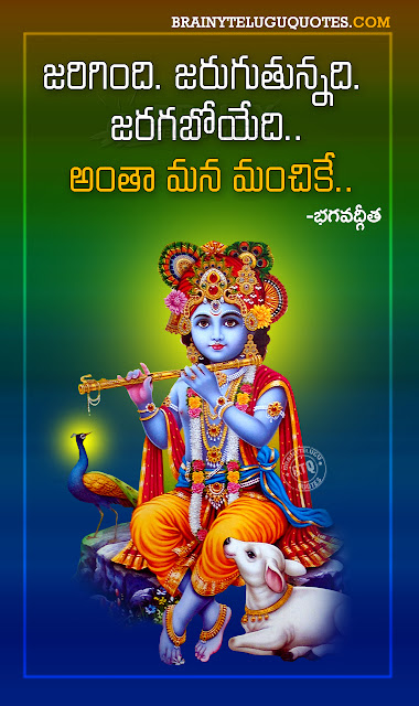 telugu quotes-bhagavad gita motivational words in telugu-motivational quotes in telugu