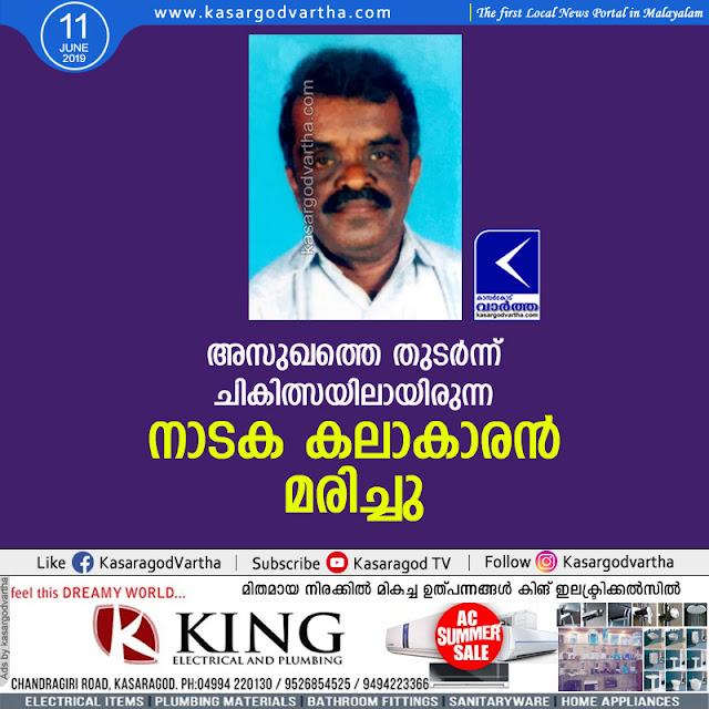 Kasaragod, Kerala, news, Neeleswaram, Treatment, Death, Obituary, Drama actor died after illness