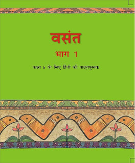NCERT Solutions For Class 6 Hindi Vasant