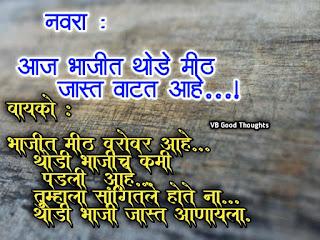 marathi-jokes-marathi-joke-husband-wife-conversation-नवरा-बायको-गंमत-vb-good-thoughts-smile-enjoy