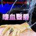 【嗜血醫爵】-1- 血緣 - by JCLee 於 2021/1/1