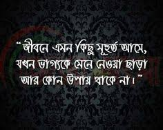 Bangla Caption Status For Facebook