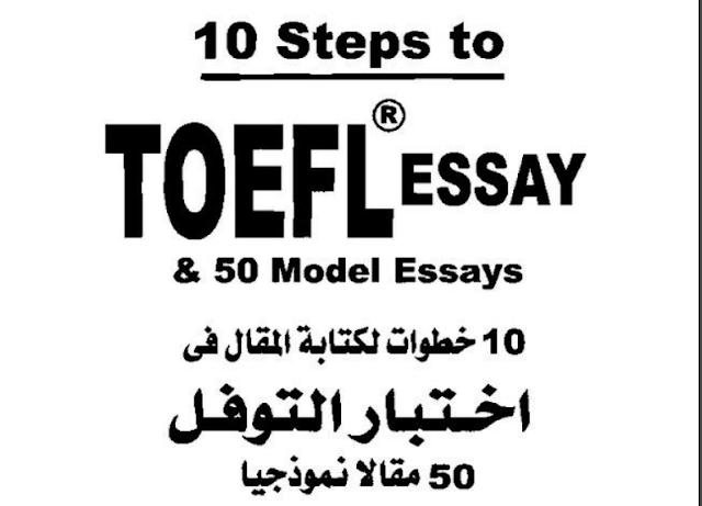 كتاب عشر خطوات لكتابة مقال باللغة الإنجليزية