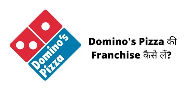 Domino's Pizza की Franchise कैसे लें?