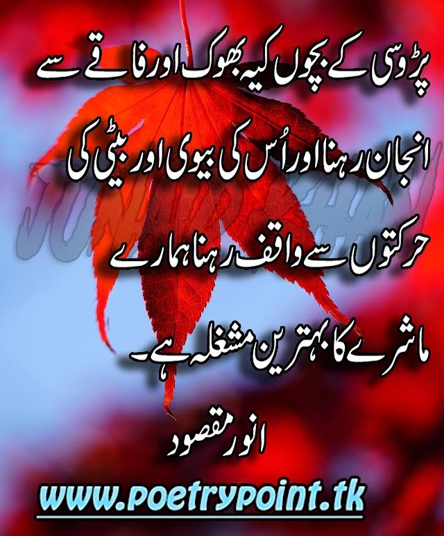 "Aqwal-e-Zareen in urdu"" Parosi ke becho ki bhook aur fako se"" // Urdu Quotes // Deep Poetry"