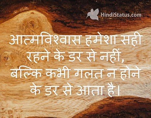 Always Confidence - HindiStatus