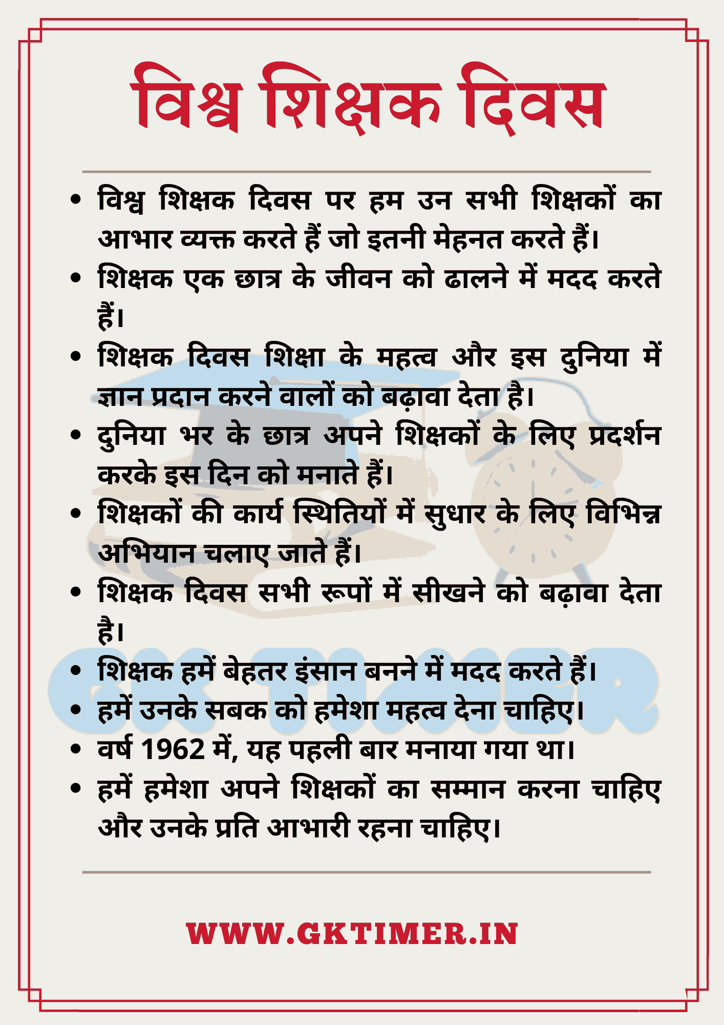 विश्व शिक्षक दिवस पर निबंध | Essay on World Teacher's Day in Hindi | 10 Lines on World Teacher's Day in Hindi