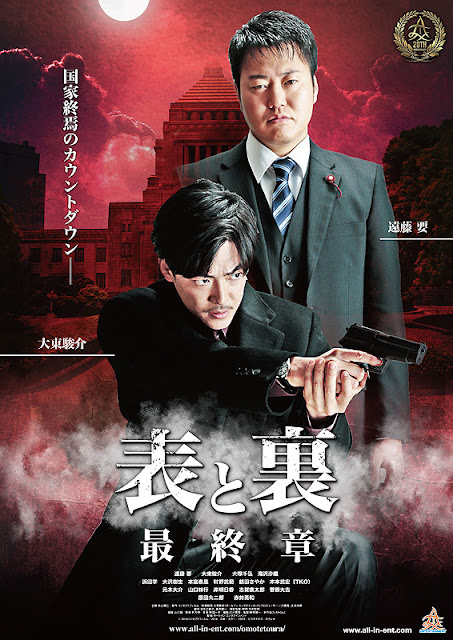 Sinopsis Omote to Ura The Final (2016) - Film Jepang