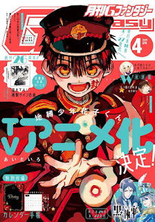 """Anime: El estudio Lerche se encargará de animar la adaptación de """"Jibaku Shounen Hanako-kun"""""""