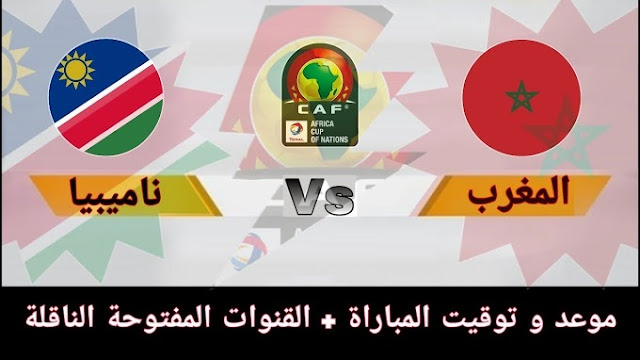 مشاهدة مباراة المغرب وناميبيا بث مباشر اليوم الأحد 23-06-2019 كأس الأمم الأفريقية