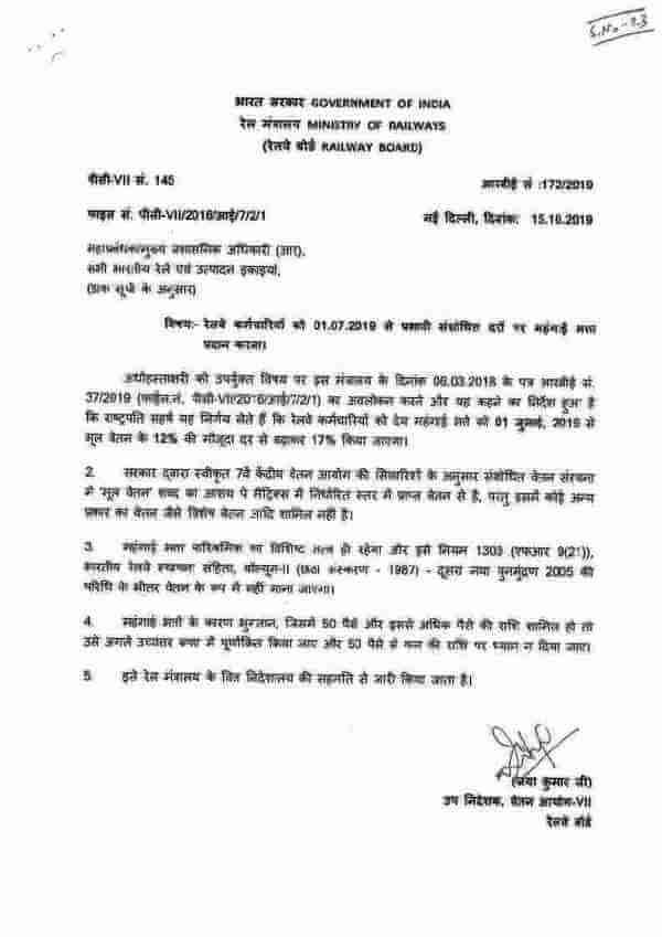 da-from-july-2019-railway-board-order-rbe-172-2019-hindi-paramnews