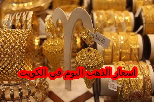 اسعار الذهب اليوم في الكويت بالدينار الكويتي