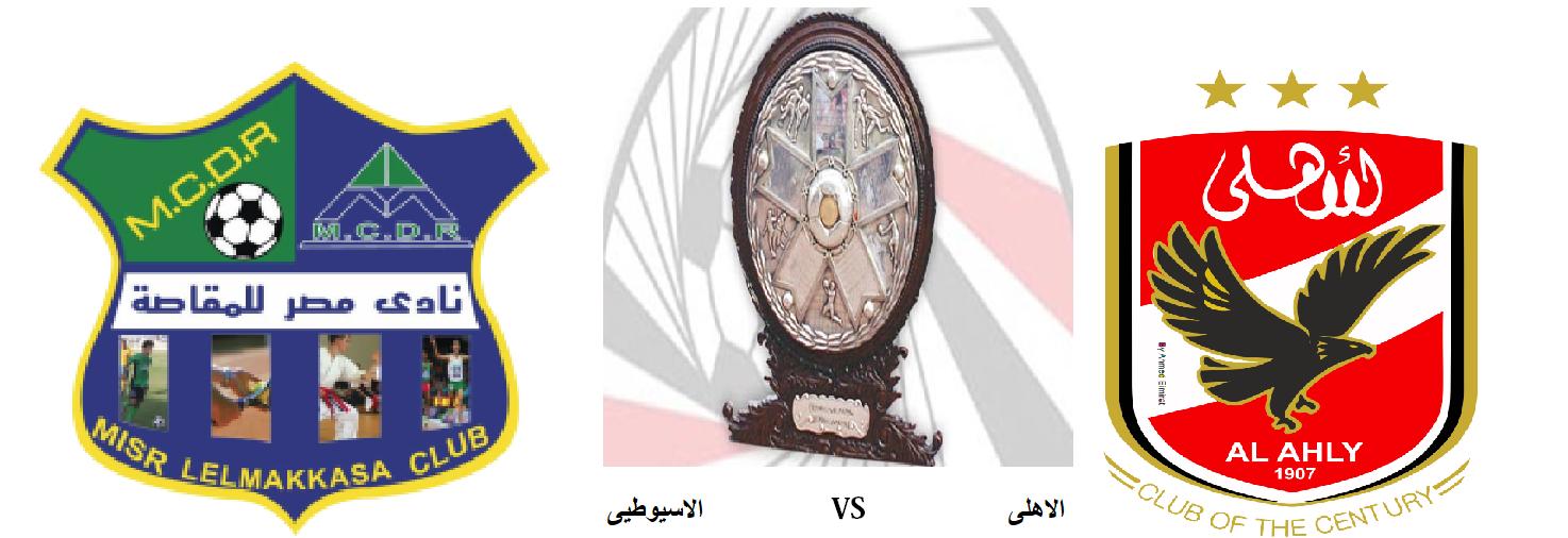 موعد مباراةا لاهلى ومصر المقاصة