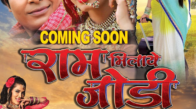 Ram Milaye Jodi - Bhojpuri Movie Star casts, News, Wallpapers, Songs & Videos