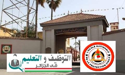 المدرسة الوطنية للحماية المدنية