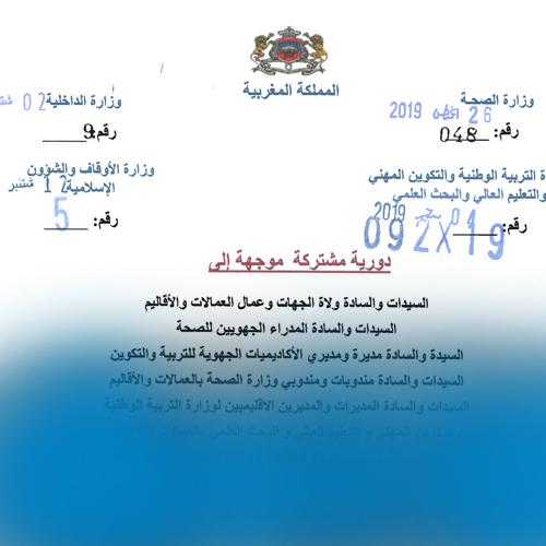 دورية مشتركة بين وزارة التربية الوطنية ووزارة الداخلية ووزارة الصحة ووزارة الأوقاف