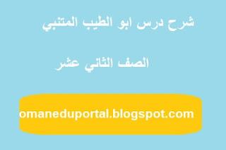 شرح درس ابو الطيب المتنبي في اللغة العربية للصف الثاني عشر الفصل الاول