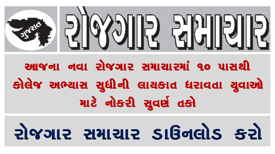 [gujaratinformation.net] Gujarat Rozgaar Samachar Dated 16-09-2020