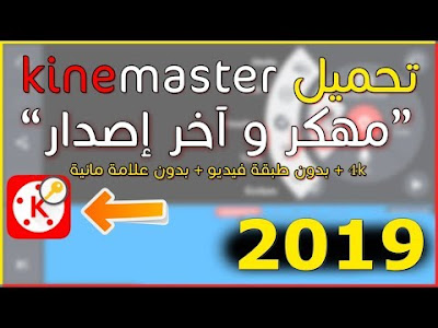 تحميل تطبيق Kine Master Pro