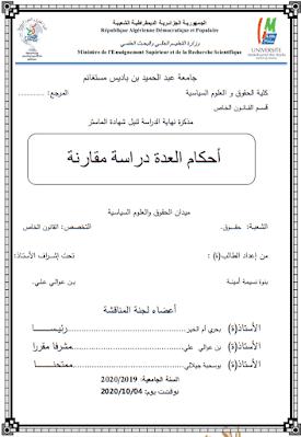 مذكرة ماستر: أحكام العدة (دراسة مقارنة) PDF