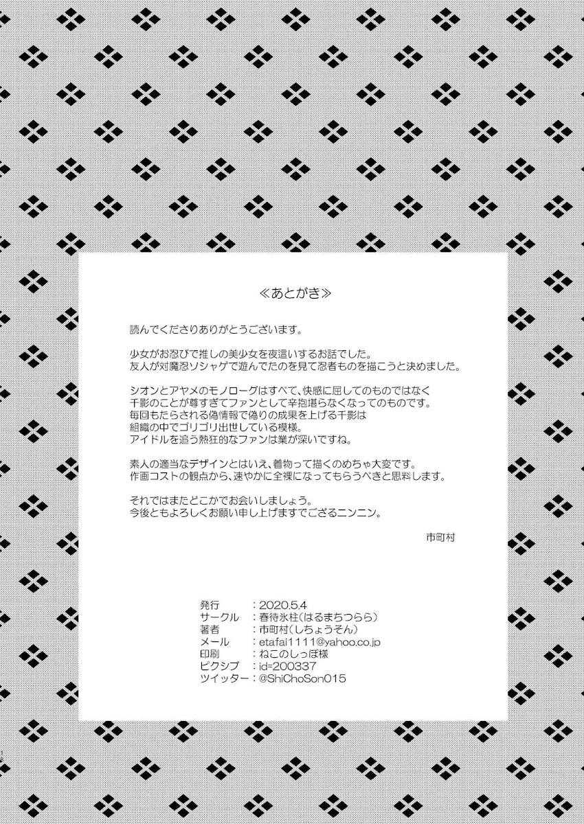 HentaiVN.net - Ảnh 20 - Tuyển tập Yuri Oneshot - Chap 160: Oshinobi Shoujo no Asobikata