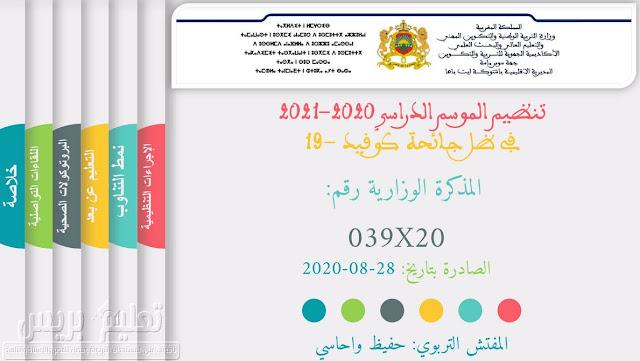 عرض تفصيلي المذكرة 039-20 تنظيم الموسم الدراسي 2021/2020