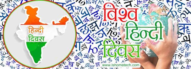 विश्व हिंदी दिवस/World Hindi Day क्यों मनाया जाता है