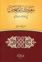 كتاب معركة المصحف فى العالم الاسلامى للشيخ الغزالى pdf