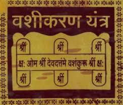 Kisi Ko Apne Vash Me Karna | Vashikaran Totke Aur Upay