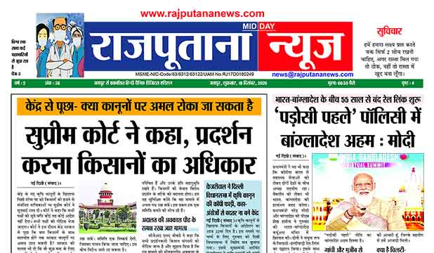 Rajputana News daily epaper 18 December 2020