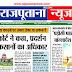 Rajputana News daily epaper 18 December 2020