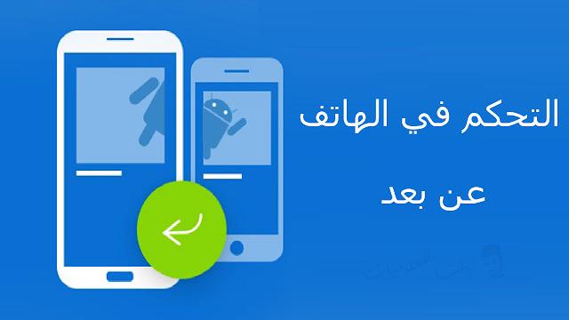 طريقة التحكم في اي هاتف عن بعد