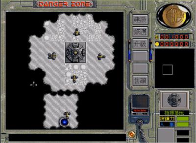 【Dos】一線生機(Danger Zone),1995年即時戰略老遊戲!