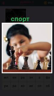 девочка занимается спортом играя в шахматы