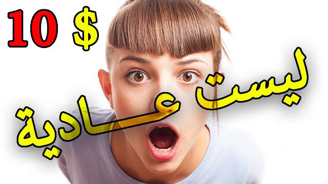 كيف أربح أكثر من 10 دولار في أقل من ساعة بطريقة حصرية تشرح لأول مرة في العالم العربي