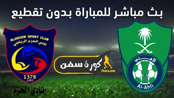 موعد مباراة الأهلي السعودي والحزم بث مباشر بتاريخ 04-08-2020 الدوري السعودي
