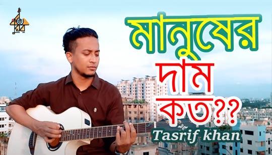 Manush Er Daam Koto Lyrics by Tasrif Khan from Kureghor Band