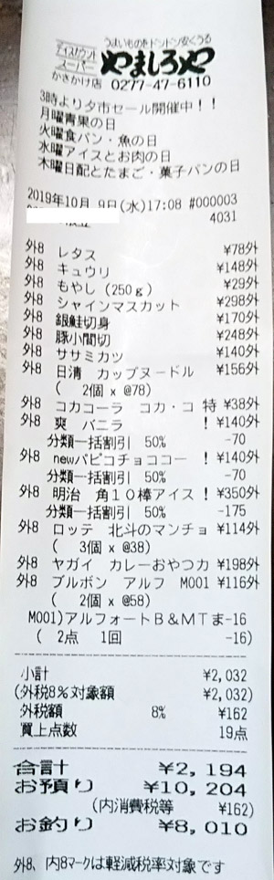 やましろや かさかけ店 2019/10/9 のレシート