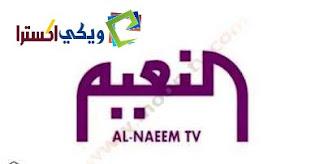 تردد قناة النعيم الشيعية Al Naeem على النايل سات