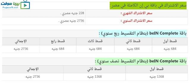 اسعار اجهزة الاستقبال لقنوات بين سبورت
