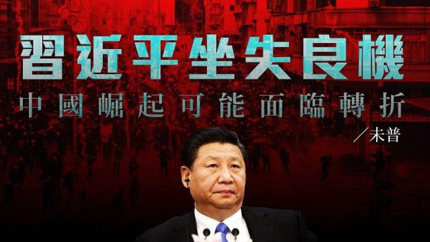 未普:习近平坐失良机,中国崛起可能面临转折