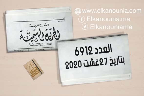 الجريدة الرسمية عدد 6912 الصادرة بتاريخ 7 محرم 1442 (27 غشت 2020) PDF