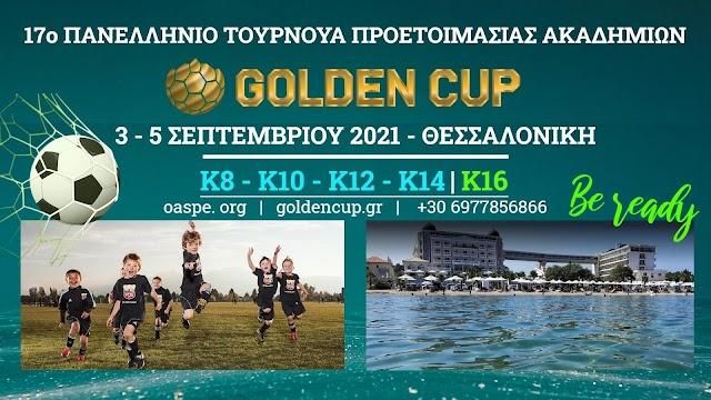 ΟΑΣΠΕ: Το Πανελλήνιο Golden Cup επιστρέφει 3-5 Σεπτεμβρίου στη Θεσσαλονίκη