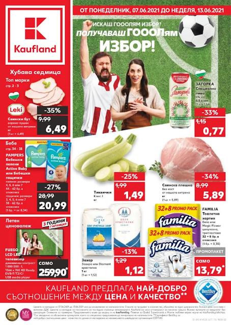 Kaufland брошури, промоции и топ оферти от 7-13.06 2021