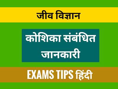 Cell, कोशिका, कोशिका संबंधित जानकारी, Cell Related Knowledge in Hindi